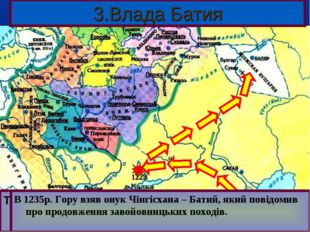 Розбив ворога монголи неочікувано повернули на Північний – Схід. 3.Влада Бати