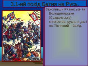 У лютому 1238р. Батий підійшов до Володимира. Кн. Юрій поїхав на Північ збира