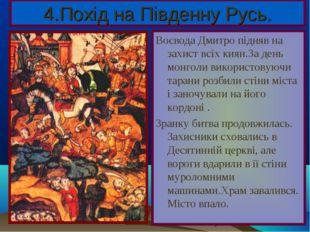 Воєвода Дмитро підняв на захист всіх киян.За день монголи використовуючи тара