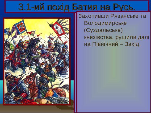 У лютому 1238р. Батий підійшов до Володимира. Кн. Юрій поїхав на Північ збира...