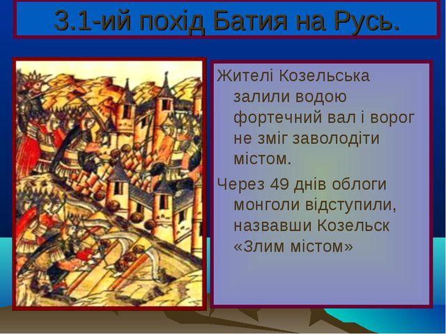 Жителі Козельська залили водою фортечний вал і ворог не зміг заволодіти місто...