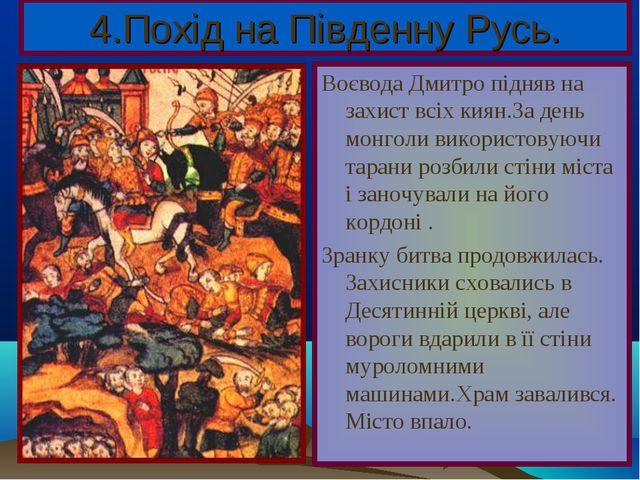 Воєвода Дмитро підняв на захист всіх киян.За день монголи використовуючи тара...