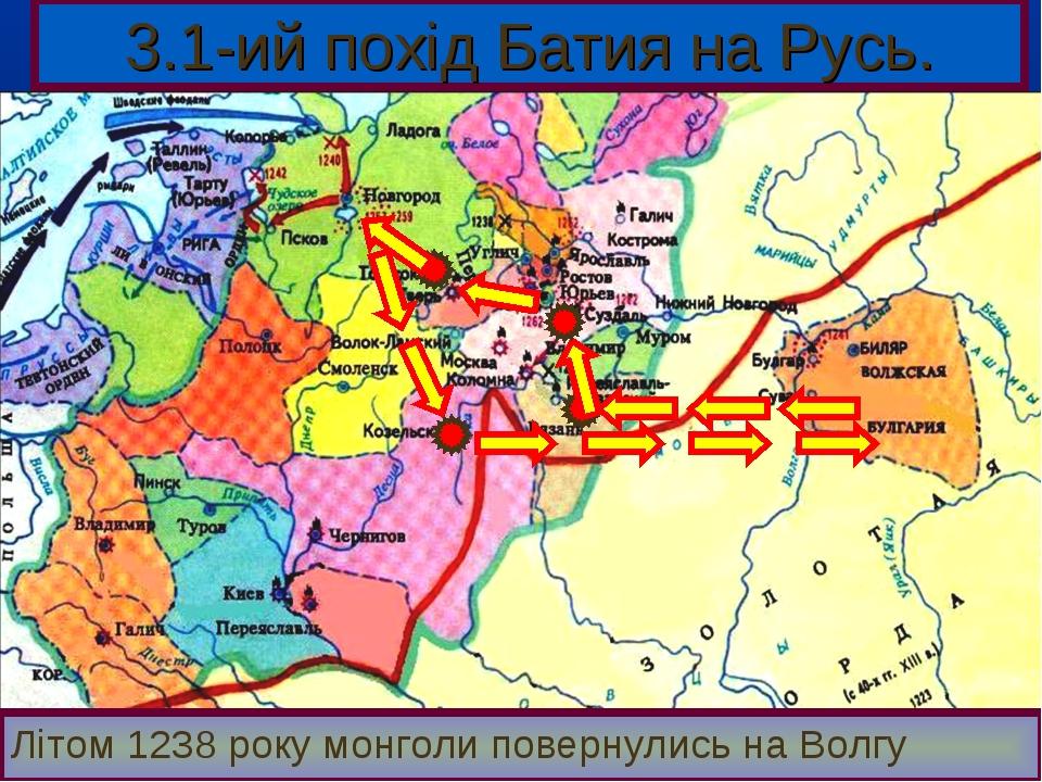 3.1-ий похід Батия на Русь. Літом 1238 року монголи повернулись на Волгу