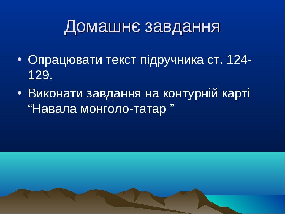 Домашнє завдання Опрацювати текст підручника ст. 124-129. Виконати завдання н...