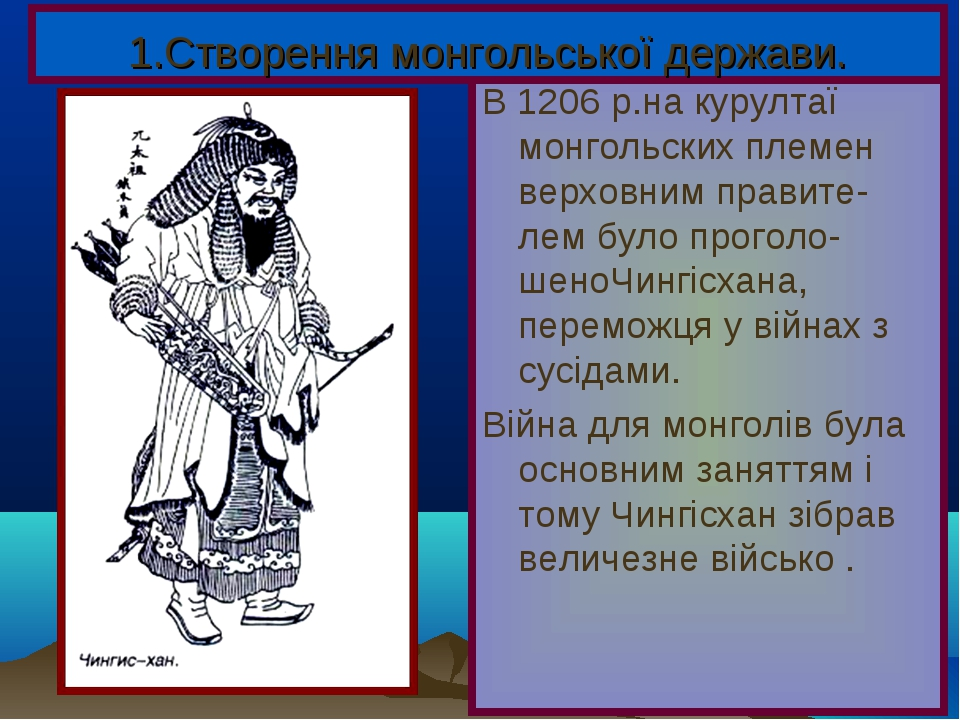 В 1206 р.на курултаї монгольских племен верховним правите-лем було проголо-ше...
