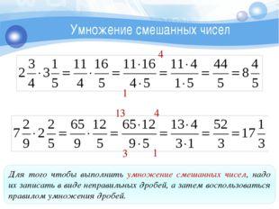 Умножение смешанных чисел 4 1 4 3 13 1 Для того чтобы выполнить умножение сме