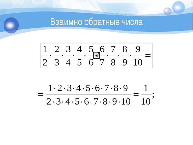 Взаимно обратные числа