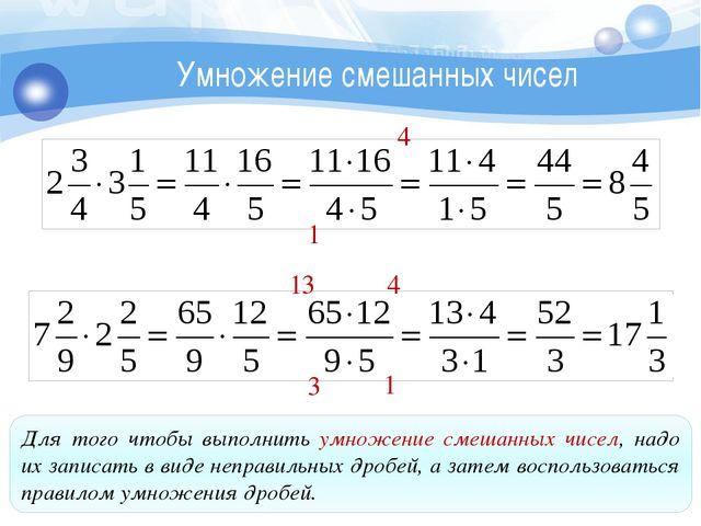 Умножение смешанных чисел 4 1 4 3 13 1 Для того чтобы выполнить умножение сме...