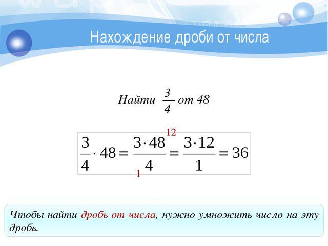 Чтобы найти дробь от числа, нужно умножить число на эту дробь. Нахождение дро...
