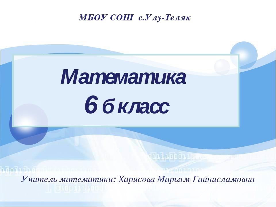 Математика 6 б класс Учитель математики: Харисова Марьям Гайнисламовна МБОУ С...