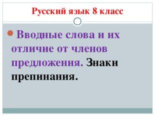 Русский язык 8 класс Вводные слова и их отличие от членов предложения. Знаки