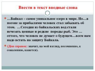 Ввести в текст вводные слова …Байкал – самое уникальное озеро в мире. Но…в п