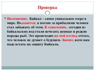 Проверка Несомненно, Байкал – самое уникальное озеро в мире. Но,кажется, в по