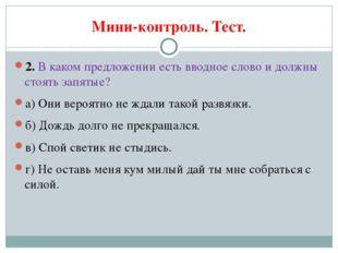 Мини-контроль. Тест. 2. В каком предложении есть вводное слово и должны стоят