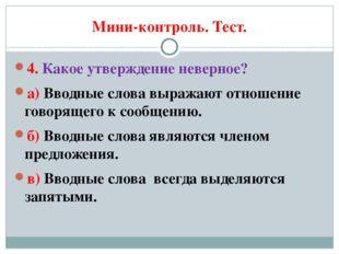 Мини-контроль. Тест. 4. Какое утверждение неверное? а) Вводные слова выражают