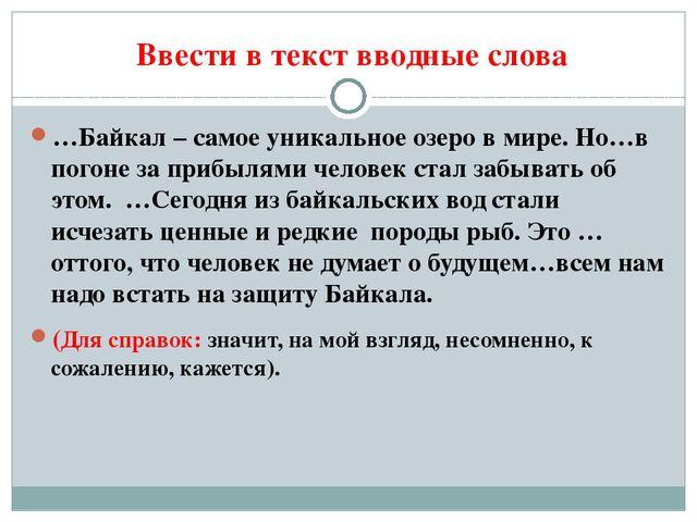 Ввести в текст вводные слова …Байкал – самое уникальное озеро в мире. Но…в п...