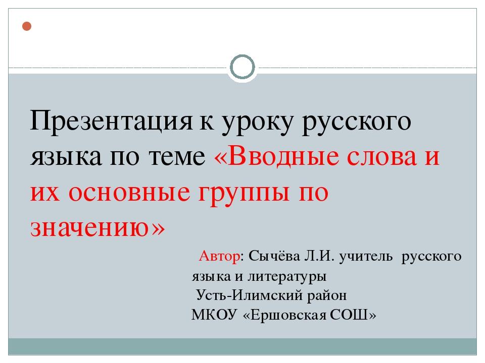Презентация к уроку русского языка по теме «Вводные слова и их основные груп...