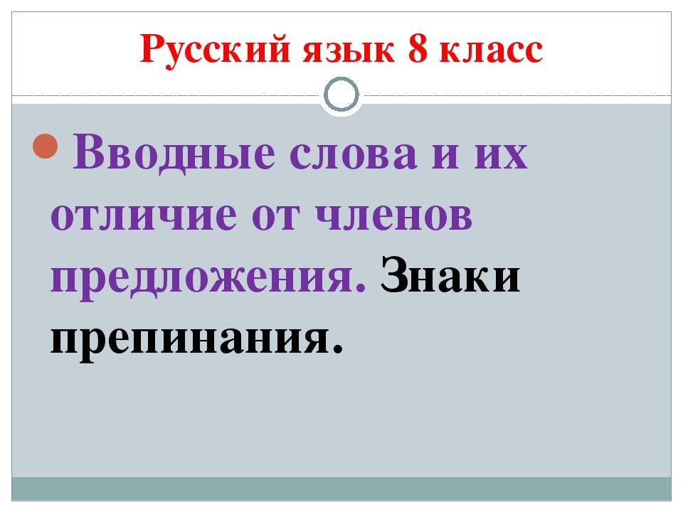 Русский язык 8 класс Вводные слова и их отличие от членов предложения. Знаки...