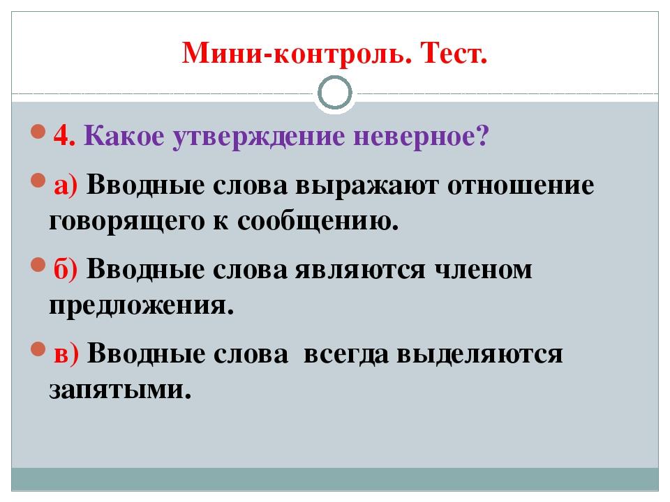 Мини-контроль. Тест. 4. Какое утверждение неверное? а) Вводные слова выражают...