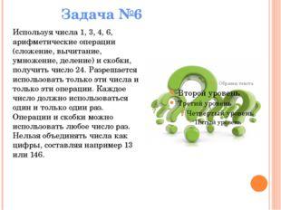 Задача №6 Используя числа 1, 3, 4, 6, арифметические операции (сложение, выч