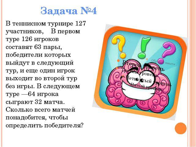 Задача №4 В теннисном турнире 127 участников,В первом туре 126 игроков с...