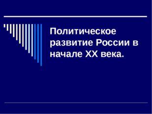 Политическое развитие России в начале XX века.