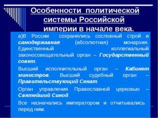 Особенности политической системы Российской империи в начале века. а)В России