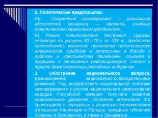 2. Политические предпосылки. А)• Сохранение самодержавия — российской абсолют