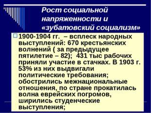 Рост социальной напряженности и «зубатовский социализм» 1900-1904 гг. – вспл