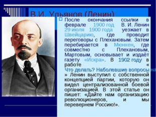 В.И. Ульянов (Ленин) После окончания ссылки в феврале 1900 год В.И.Ленин 29