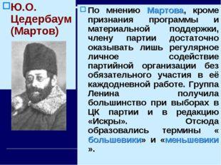 Ю.О. Цедербаум (Мартов) По мнению Мартова, кроме признания программы и матери