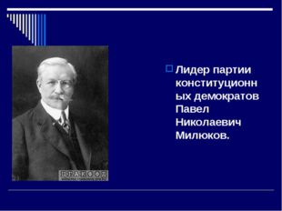 Лидер партии конституционных демократов Павел Николаевич Милюков.