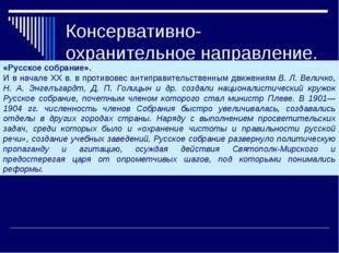 Консервативно-охранительное направление. «Русское собрание». И в начале XX в.