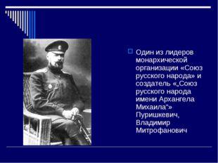 Один из лидеров монархической организации «Союз русского народа» и создатель