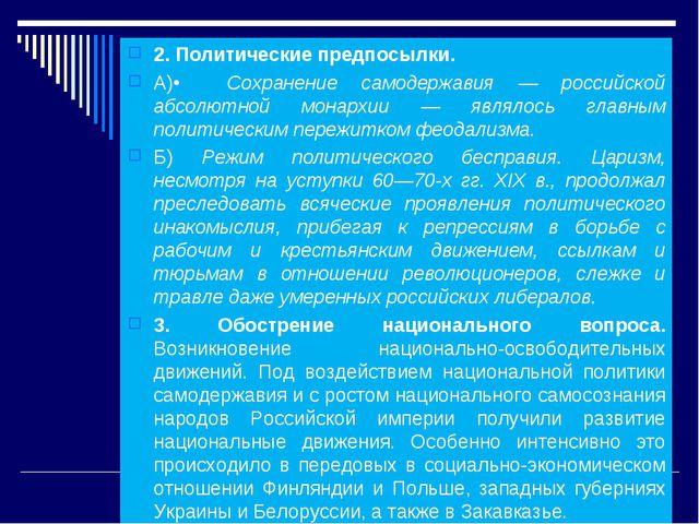 2. Политические предпосылки. А)• Сохранение самодержавия — российской абсолют...