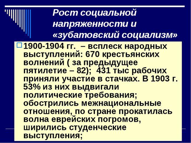 Рост социальной напряженности и «зубатовский социализм» 1900-1904 гг. – вспл...