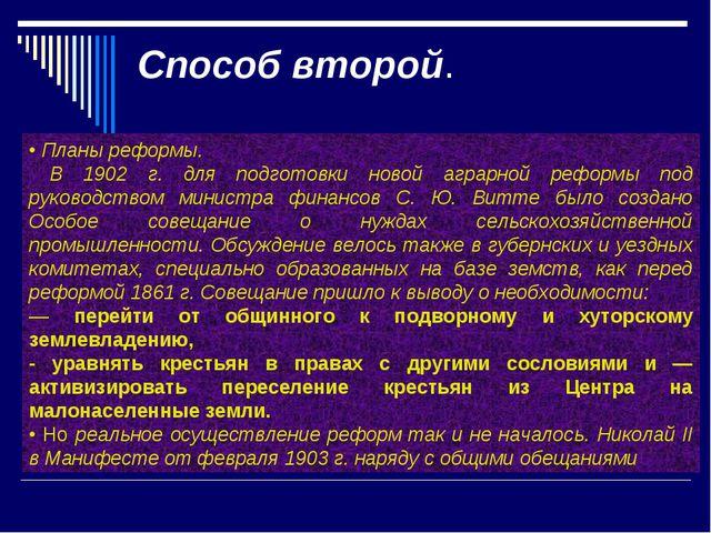 • Планы реформы. В 1902 г. для подготовки новой аграрной реформы под руководс...