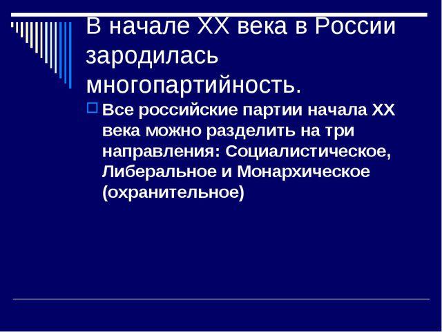 В начале XX века в России зародилась многопартийность. Все российские партии...