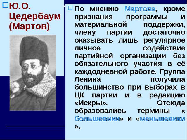 Ю.О. Цедербаум (Мартов) По мнению Мартова, кроме признания программы и матери...