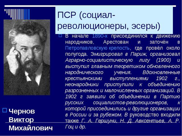 ПСР (социал-революционеры, эсеры) Чернов Виктор Михайлович В начале 1890-х пр...
