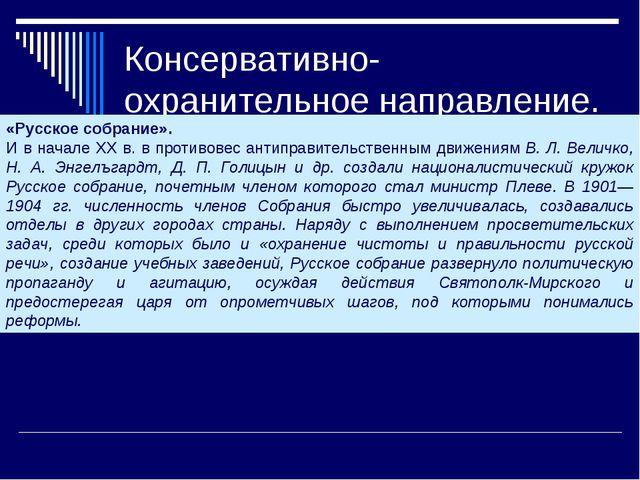 Консервативно-охранительное направление. «Русское собрание». И в начале XX в....