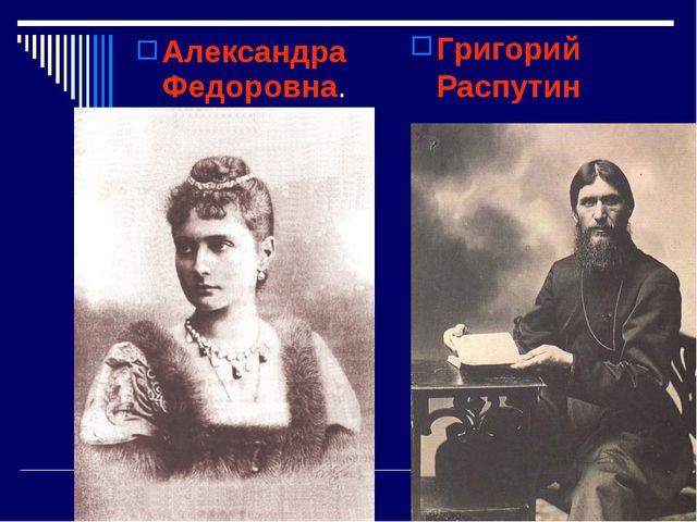 Григорий Распутин Александра Федоровна.