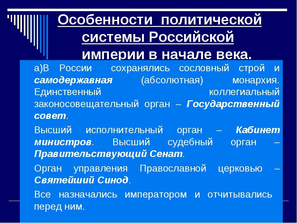 Особенности политической системы Российской империи в начале века. а)В России...