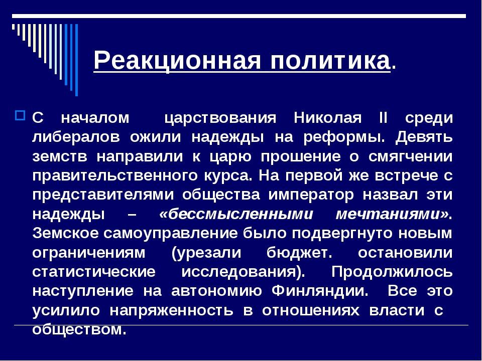 Реакционная политика. С началом царствования Николая II среди либералов ожили...