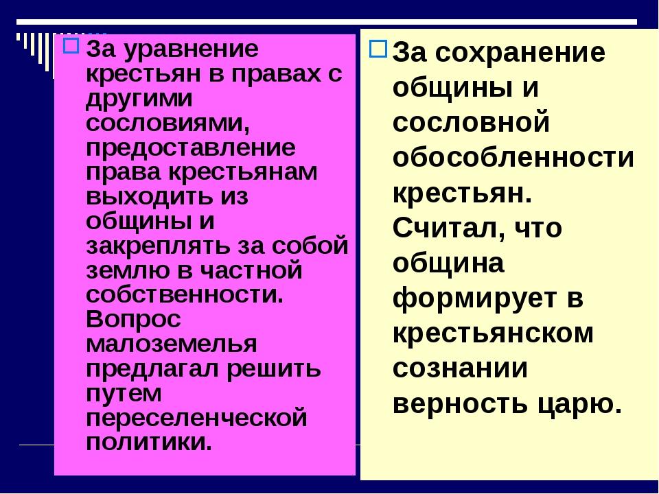 За уравнение крестьян в правах с другими сословиями, предоставление права кре...