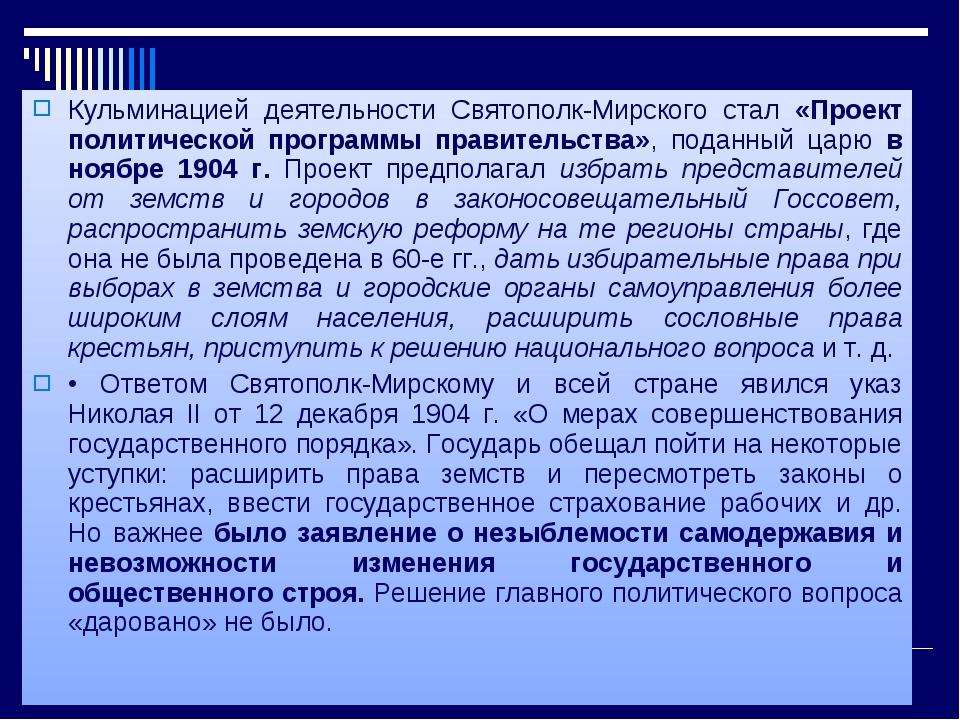Кульминацией деятельности Святополк-Мирского стал «Проект политической програ...