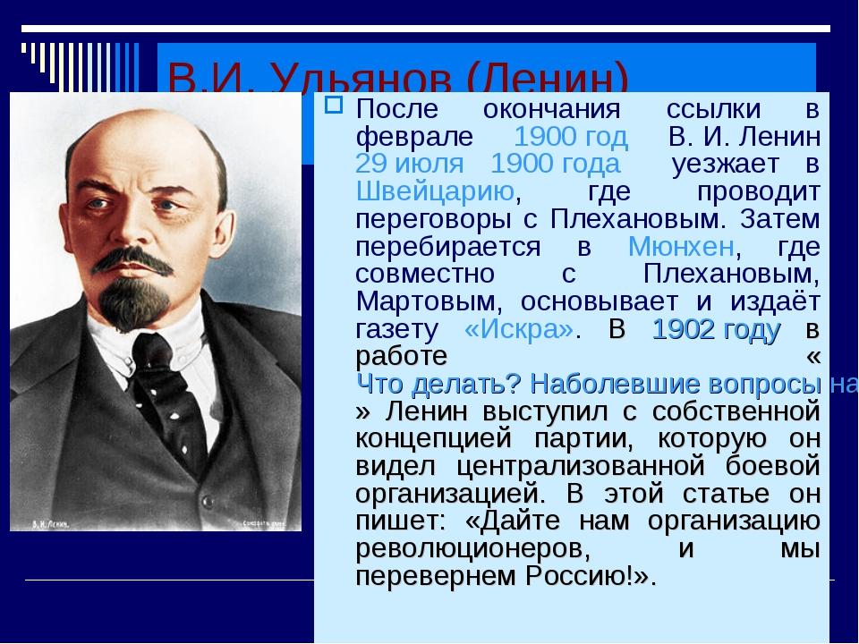 В.И. Ульянов (Ленин) После окончания ссылки в феврале 1900 год В.И.Ленин 29...