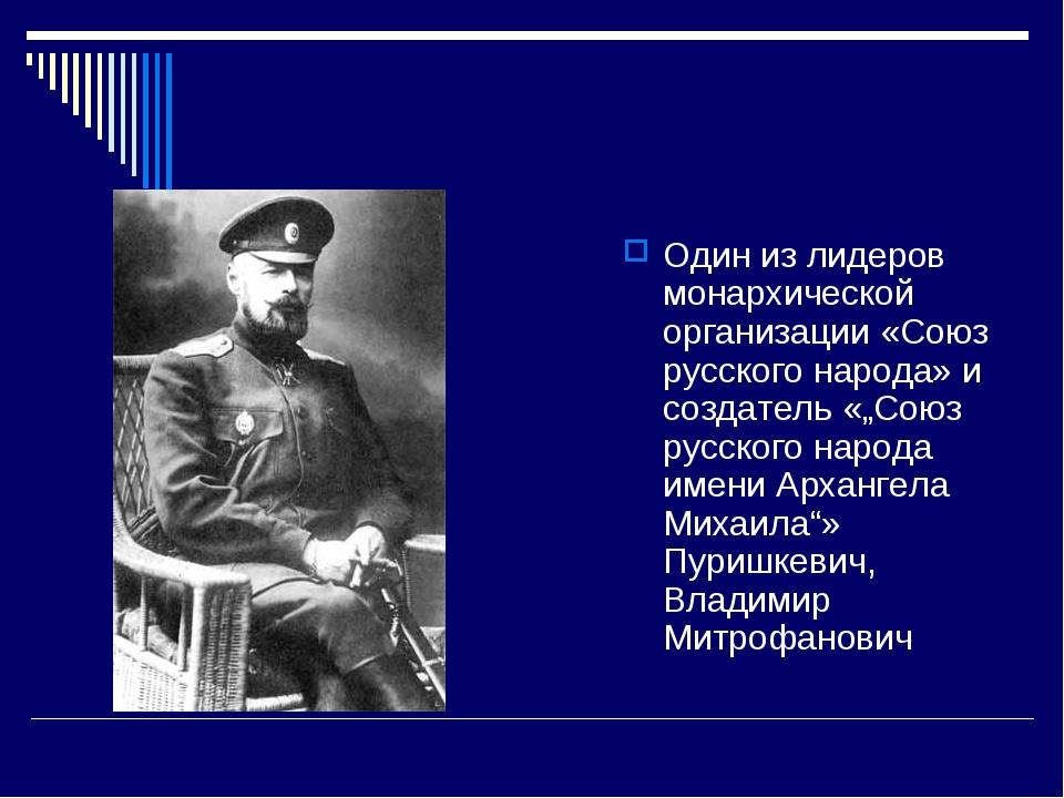 Один из лидеров монархической организации «Союз русского народа» и создатель...