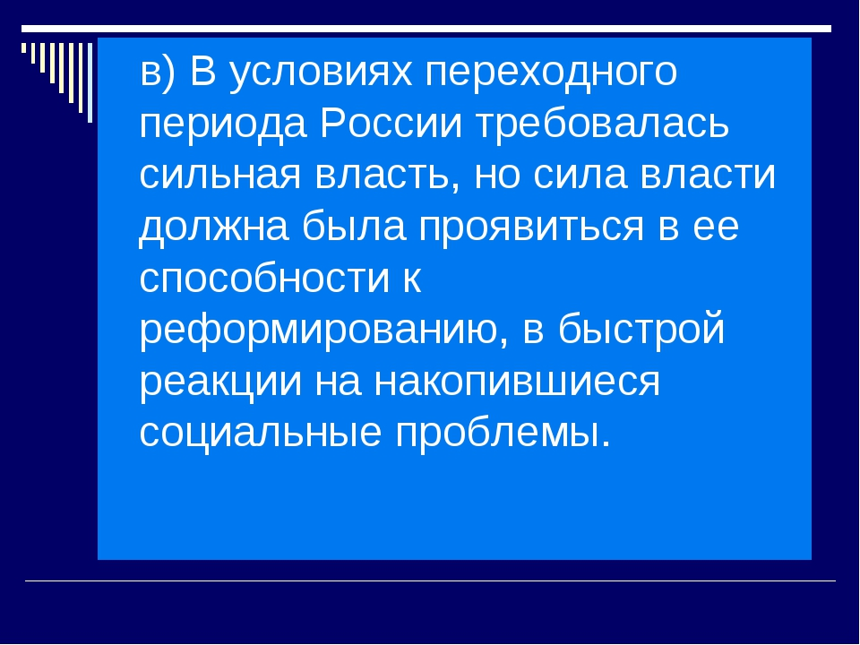 в) В условиях переходного периода России требовалась сильная власть, но сила...