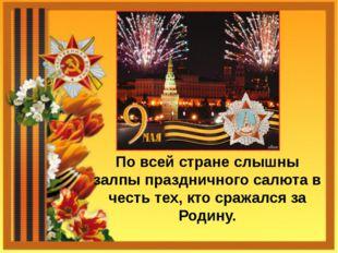 По всей стране слышны залпы праздничного салюта в честь тех, кто сражался за